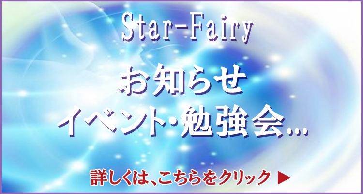 Star-Fairyお知らせ