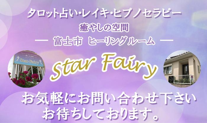 Star-Fairy