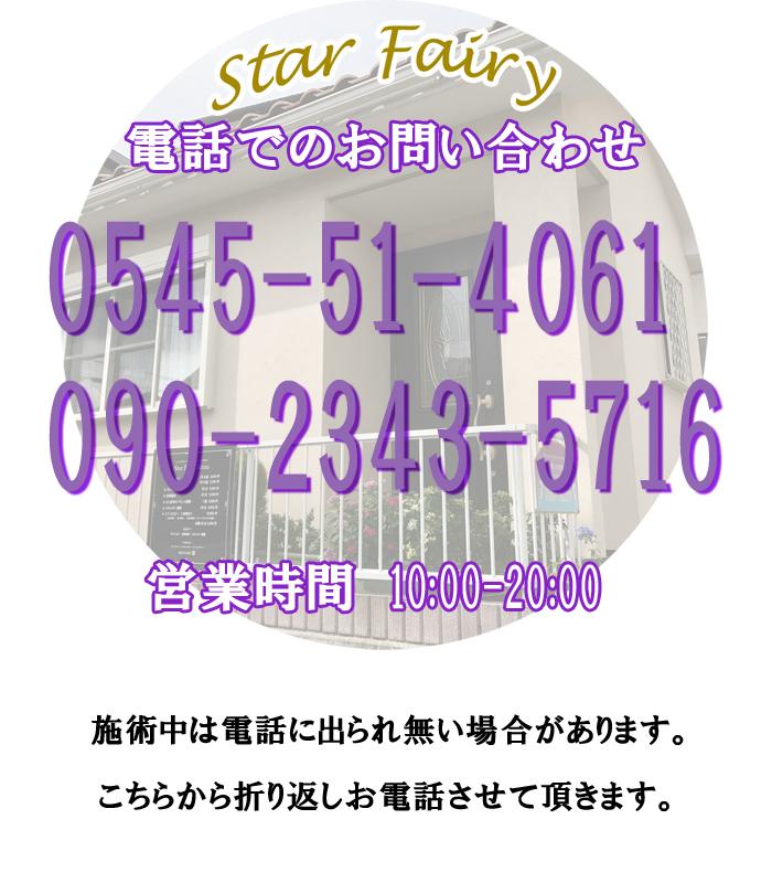 Star-Fairy 電話