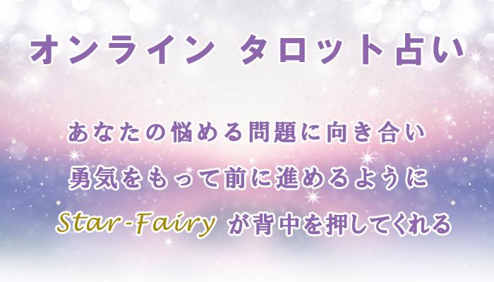 Star-Fairyが背中を押してくれる