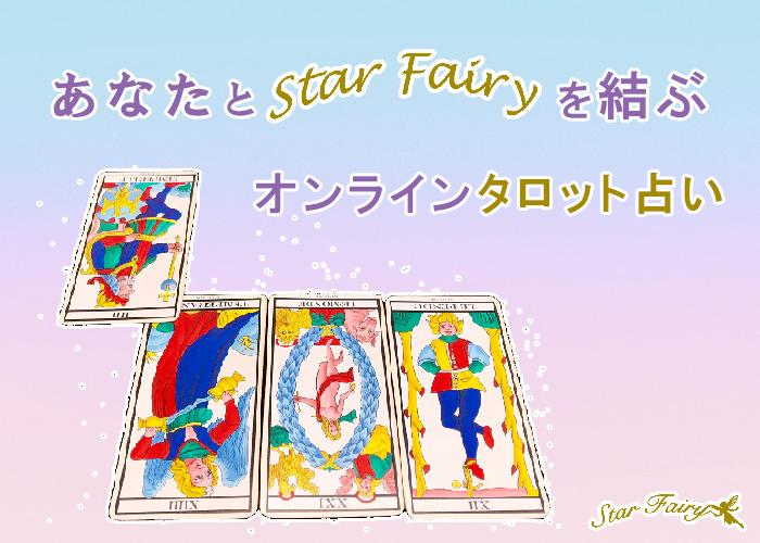 Star-Fairy オンラインタロット占い