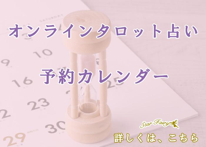 オンライン 予約カレンダー